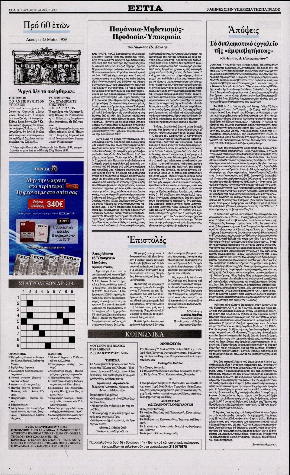 Οπισθόφυλλο Εφημερίδας - ΕΣΤΙΑ - 2019-05-24