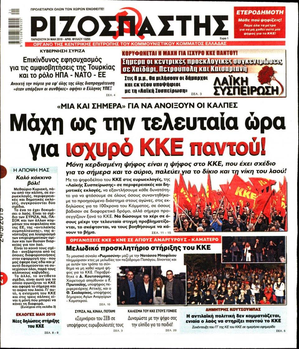 Πρωτοσέλιδο Εφημερίδας - ΡΙΖΟΣΠΑΣΤΗΣ - 2019-05-24