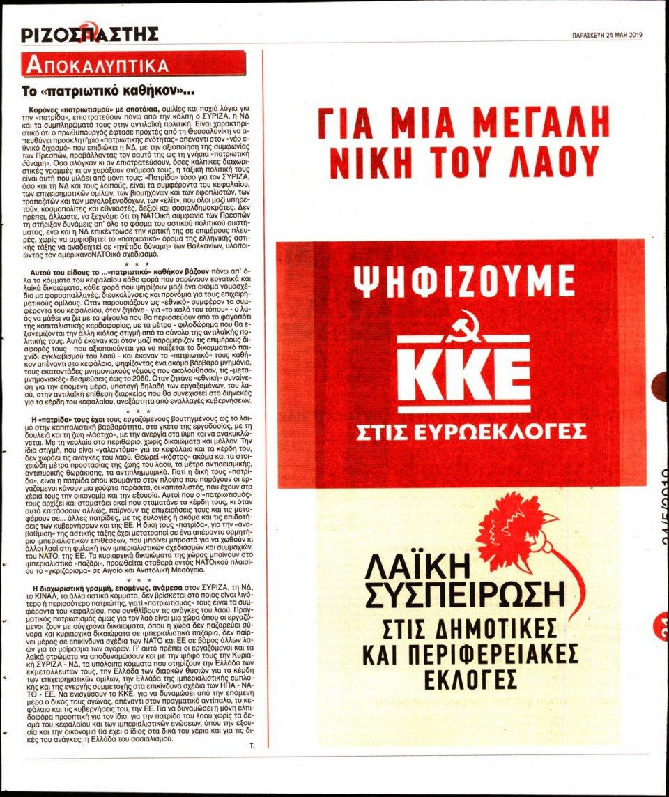 Οπισθόφυλλο Εφημερίδας - ΡΙΖΟΣΠΑΣΤΗΣ - 2019-05-24