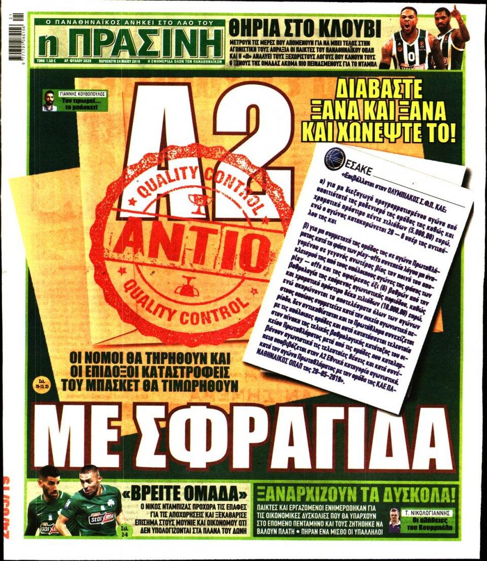 Πρωτοσέλιδο Εφημερίδας - ΠΡΑΣΙΝΗ - 2019-05-24