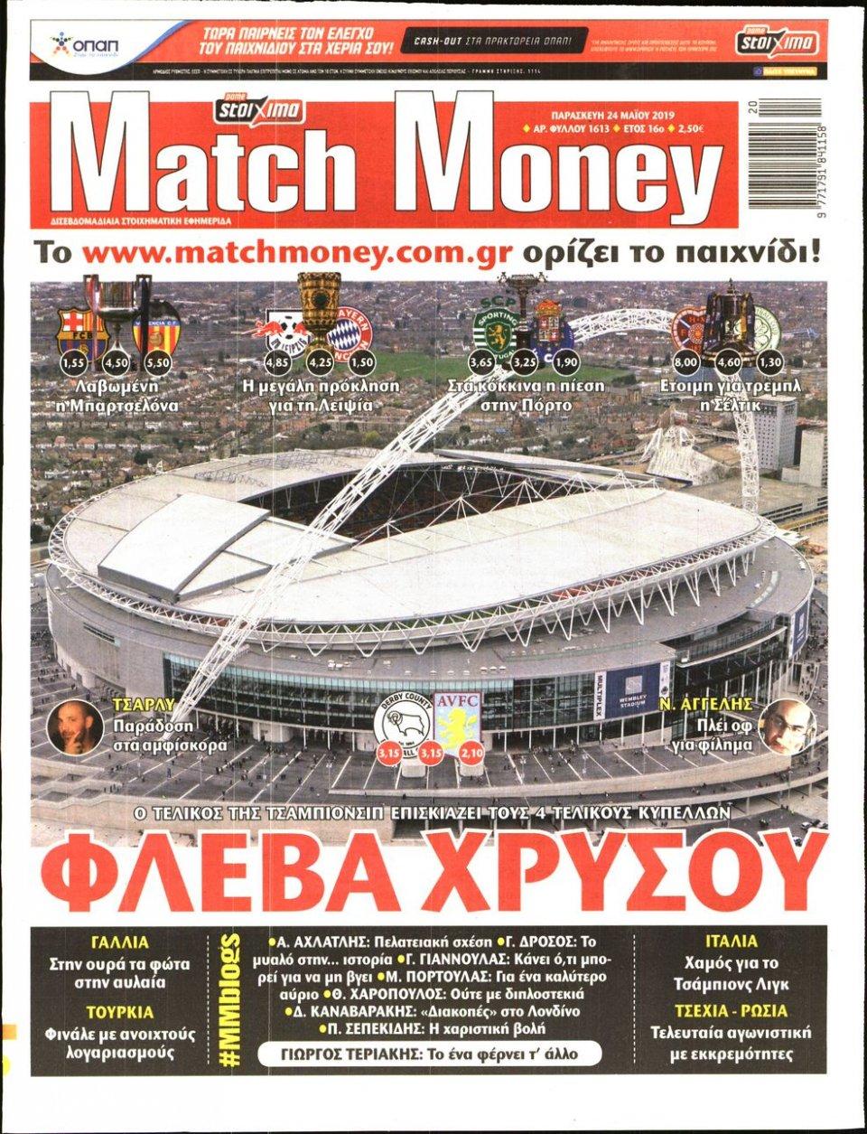 Πρωτοσέλιδο Εφημερίδας - MATCH MONEY - 2019-05-24
