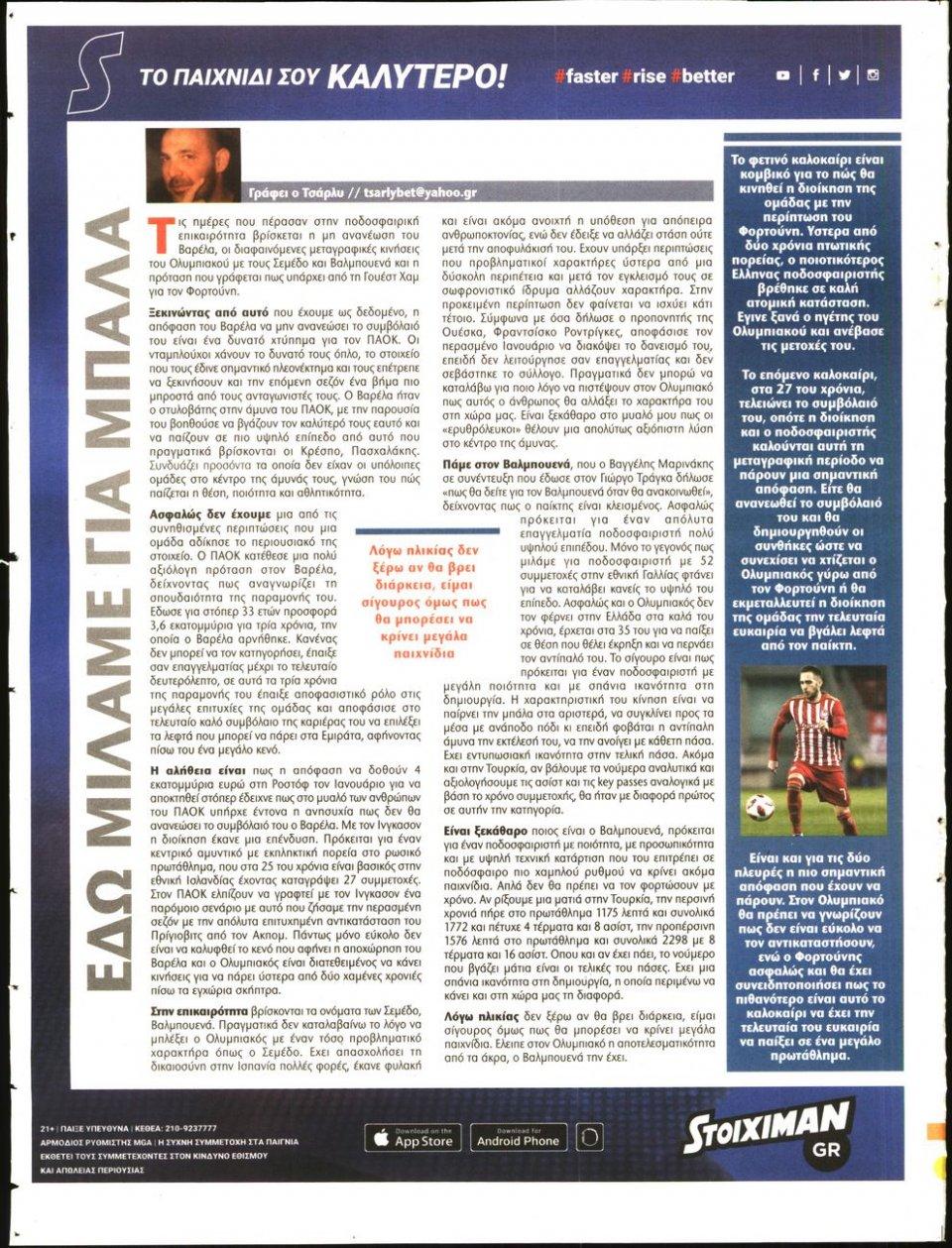 Οπισθόφυλλο Εφημερίδας - MATCH MONEY - 2019-05-24