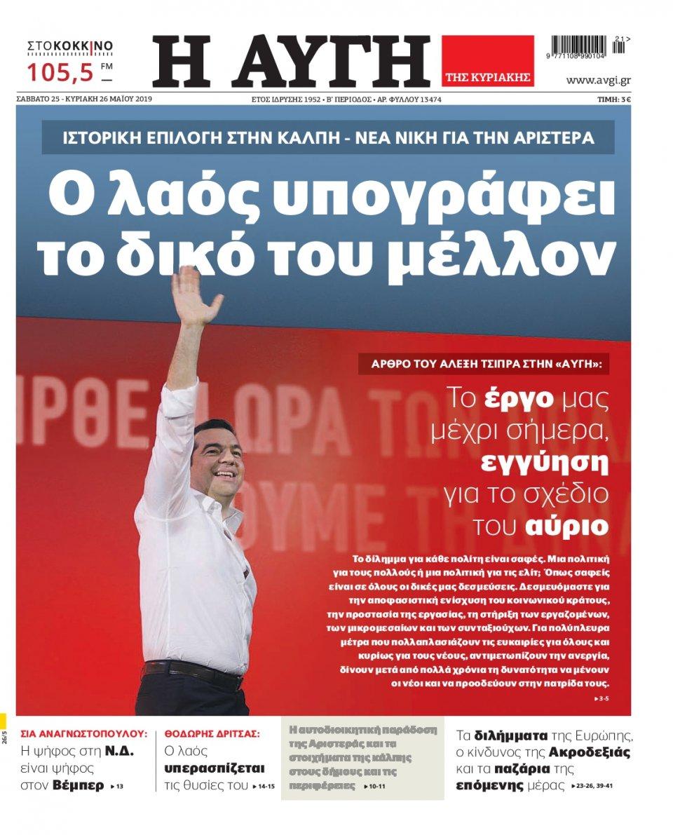 Πρωτοσέλιδο Εφημερίδας - ΑΥΓΗ ΤΗΣ ΚΥΡΙΑΚΗΣ - 2019-05-25