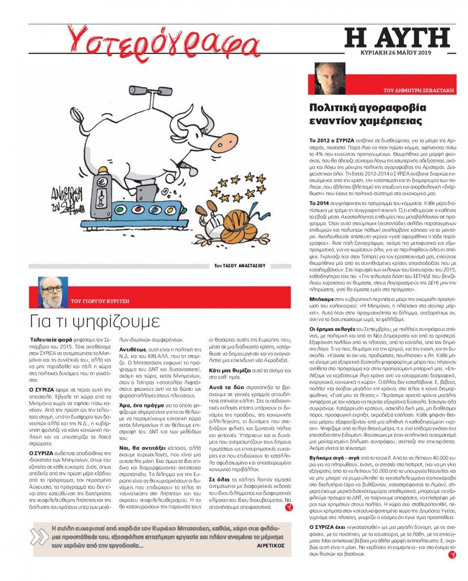Οπισθόφυλλο Εφημερίδας - ΑΥΓΗ ΤΗΣ ΚΥΡΙΑΚΗΣ - 2019-05-25