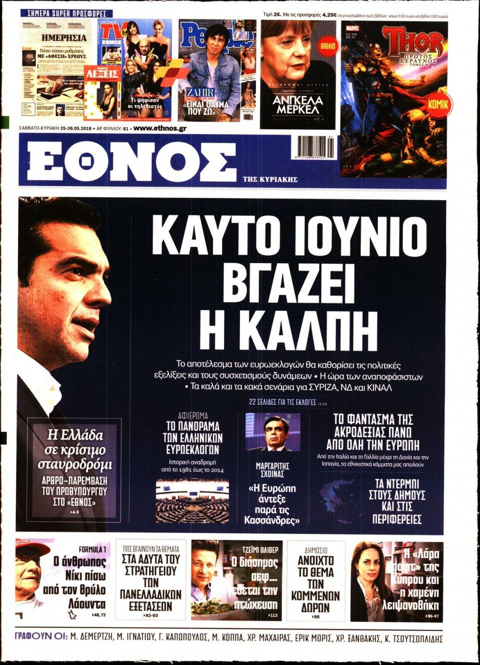 Πρωτοσέλιδο Εφημερίδας - ΕΘΝΟΣ  ΚΥΡΙΑΚΗΣ - 2019-05-25