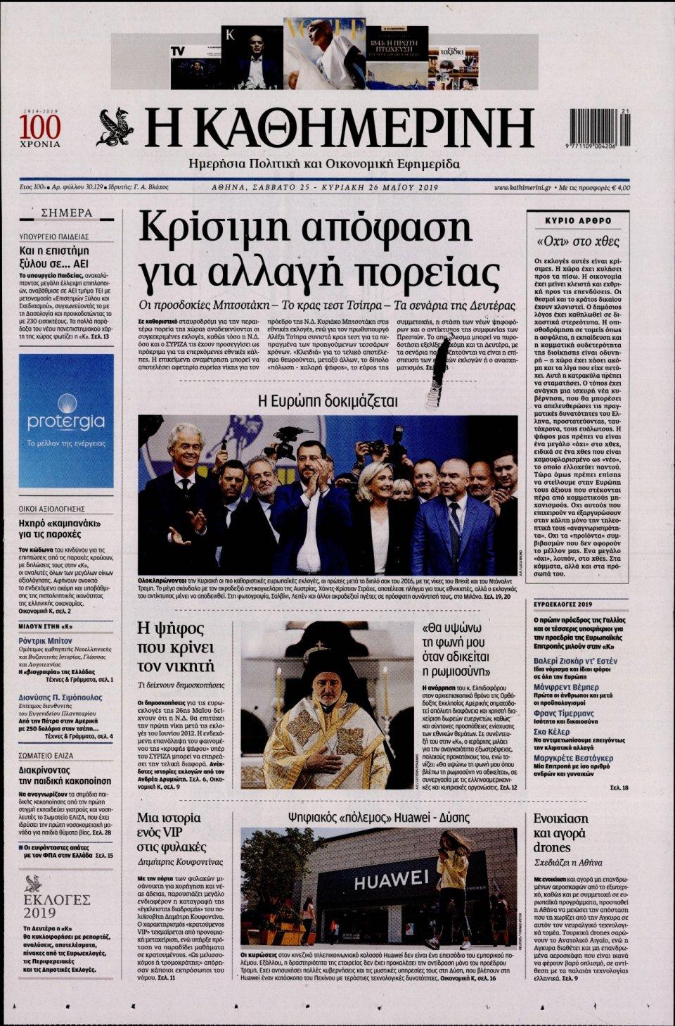 Πρωτοσέλιδο Εφημερίδας - ΚΑΘΗΜΕΡΙΝΗ  ΚΥΡΙΑΚΗΣ - 2019-05-25