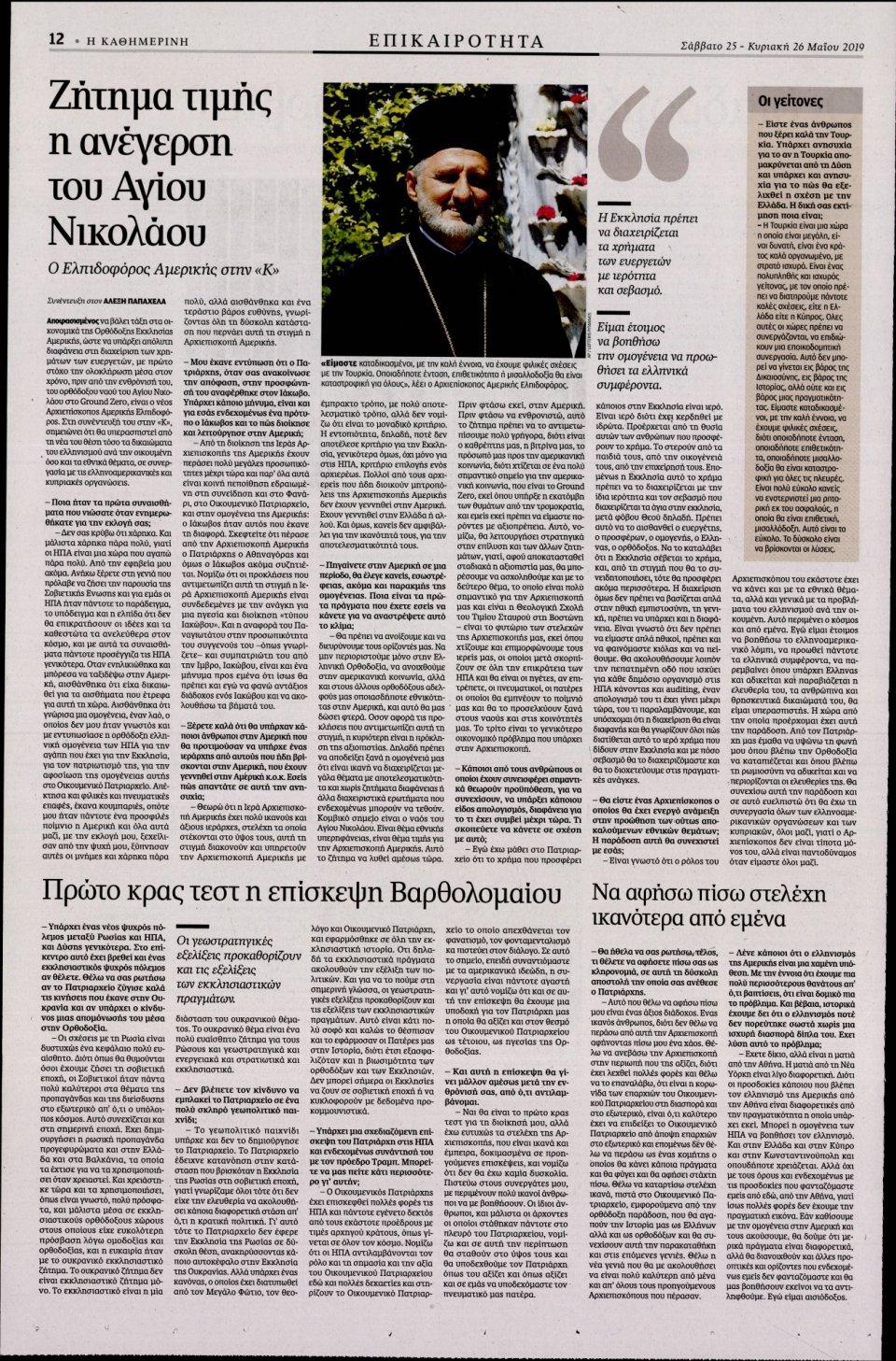 Οπισθόφυλλο Εφημερίδας - ΚΑΘΗΜΕΡΙΝΗ  ΚΥΡΙΑΚΗΣ - 2019-05-25