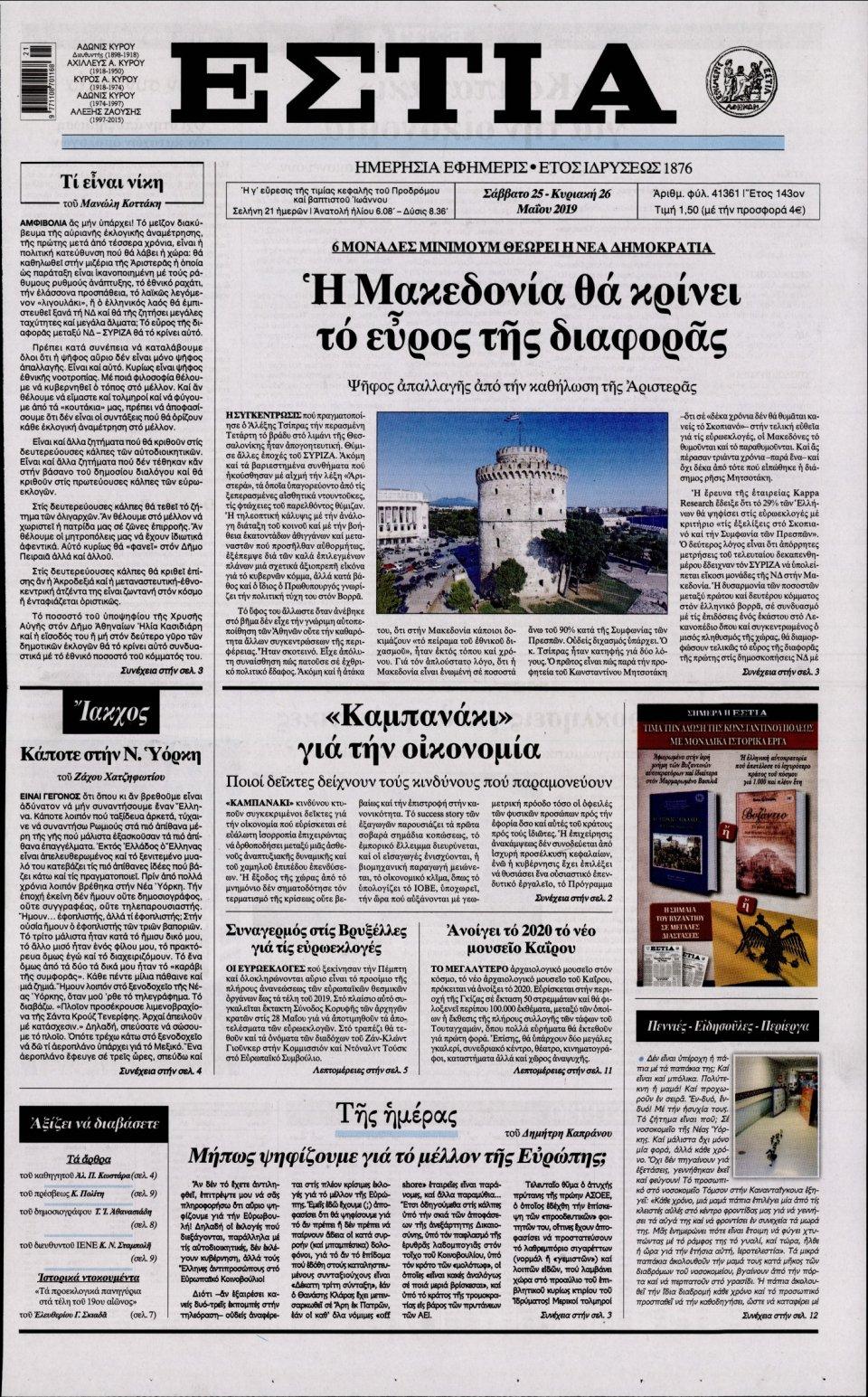 Πρωτοσέλιδο Εφημερίδας - ΕΣΤΙΑ - 2019-05-25