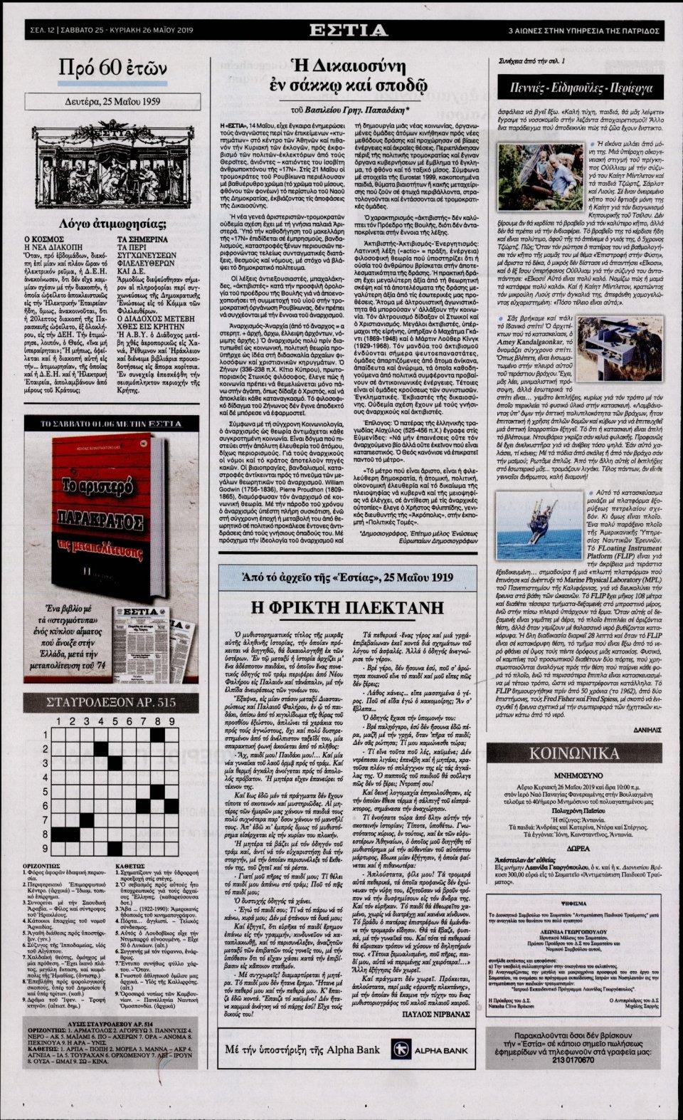 Οπισθόφυλλο Εφημερίδας - ΕΣΤΙΑ - 2019-05-25