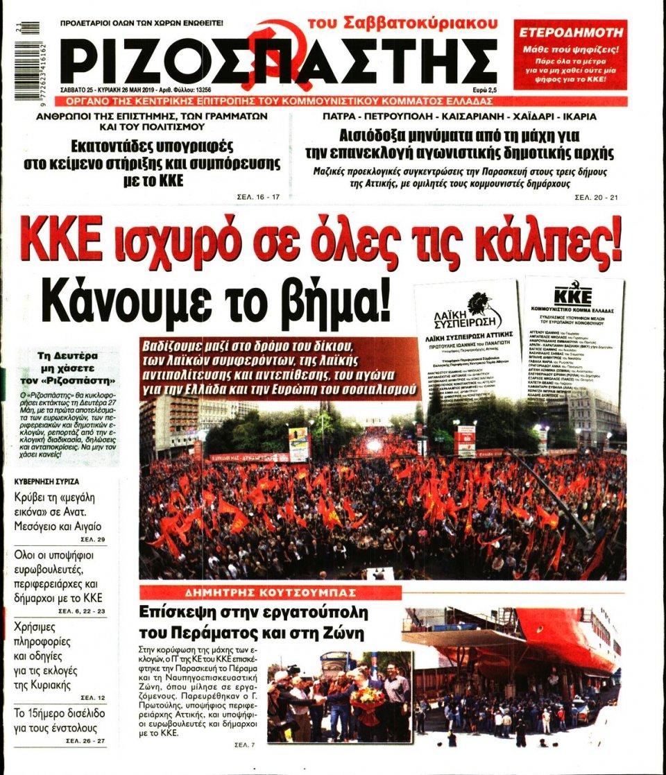 Πρωτοσέλιδο Εφημερίδας - ΡΙΖΟΣΠΑΣΤΗΣ - 2019-05-25