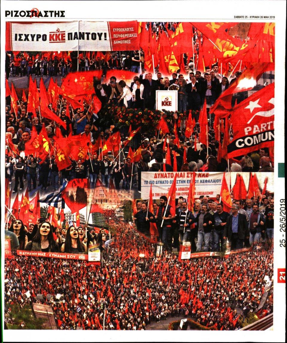Οπισθόφυλλο Εφημερίδας - ΡΙΖΟΣΠΑΣΤΗΣ - 2019-05-25