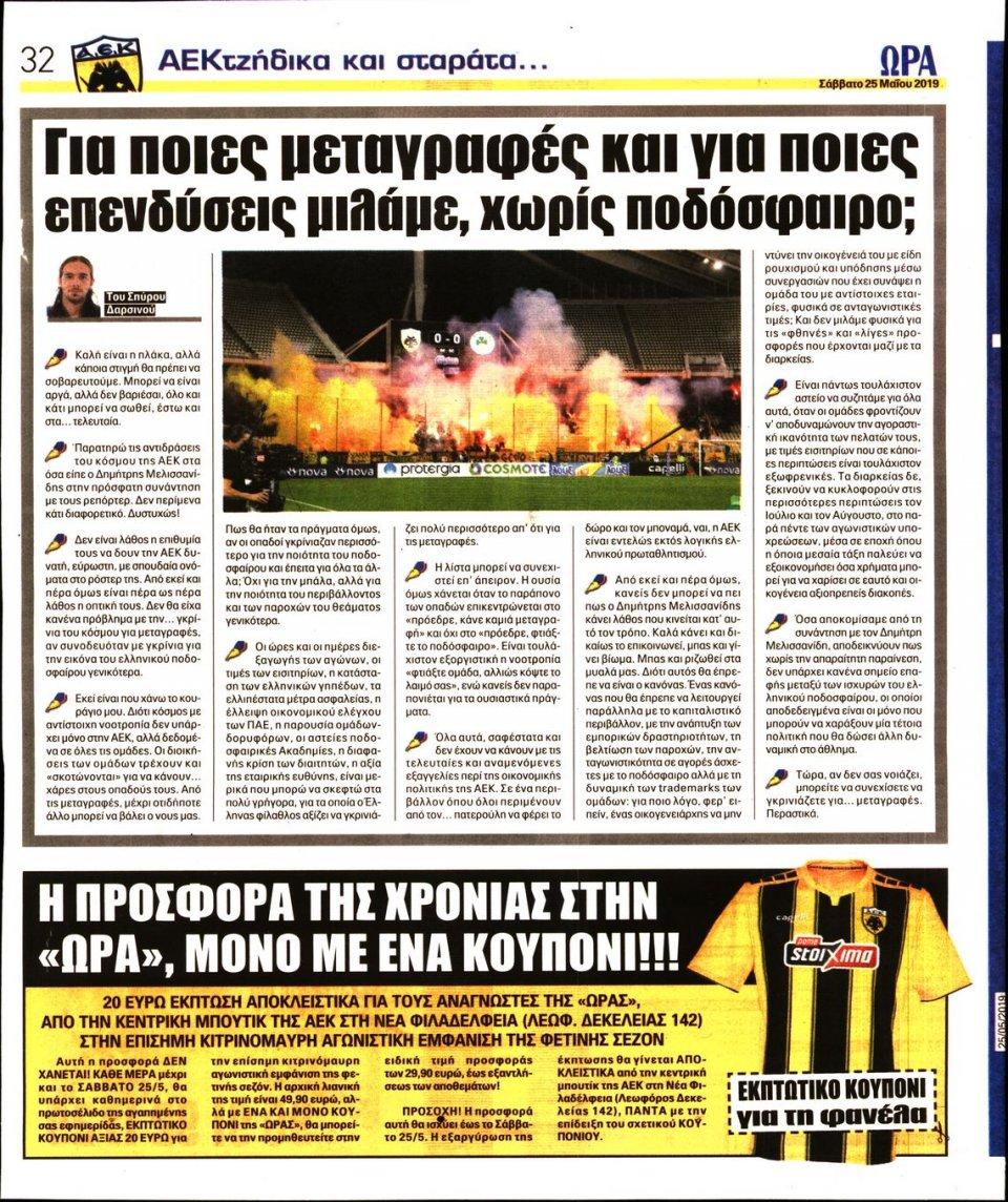Οπισθόφυλλο Εφημερίδας - ΩΡΑ ΤΩΝ ΣΠΟΡ - 2019-05-25