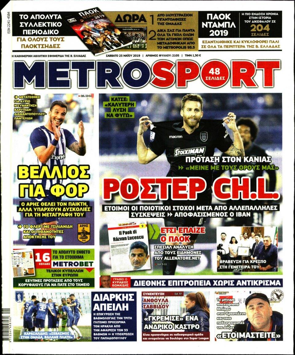 Πρωτοσέλιδο Εφημερίδας - METROSPORT - 2019-05-25