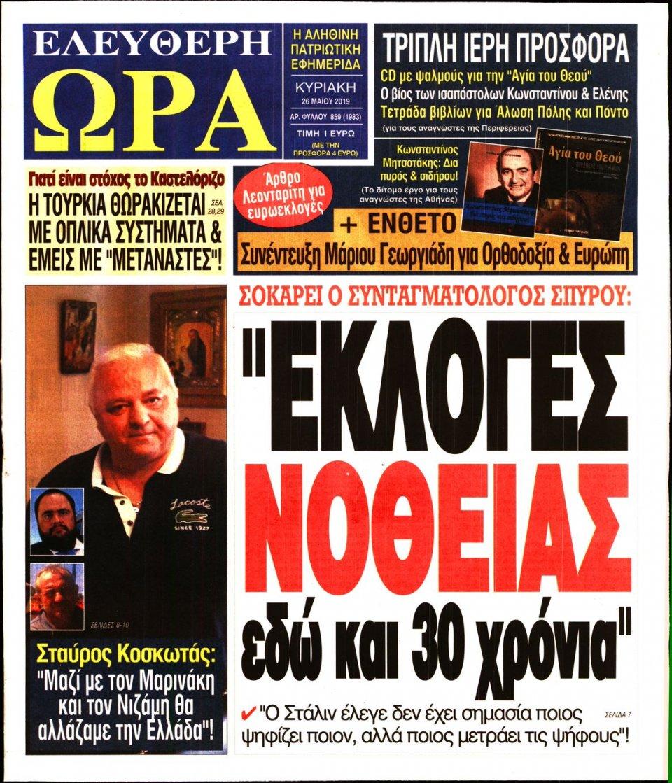 Πρωτοσέλιδο Εφημερίδας - ΕΛΕΥΘΕΡΗ ΩΡΑ ΚΥΡΙΑΚΗΣ - 2019-05-26