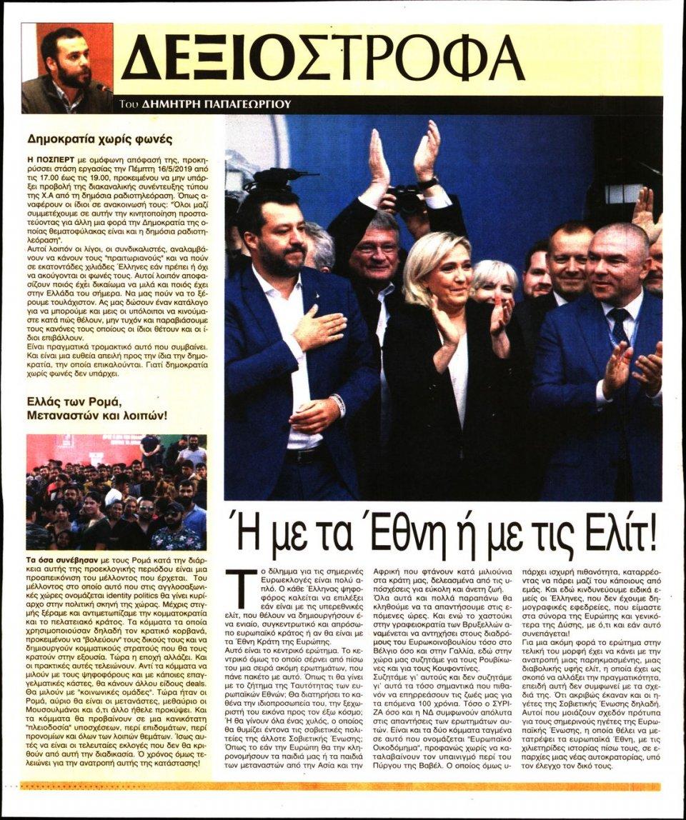 Οπισθόφυλλο Εφημερίδας - ΕΛΕΥΘΕΡΗ ΩΡΑ ΚΥΡΙΑΚΗΣ - 2019-05-26