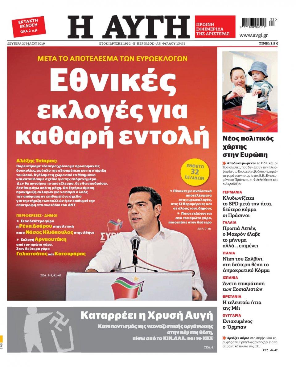Πρωτοσέλιδο Εφημερίδας - ΑΥΓΗ - 2019-05-27