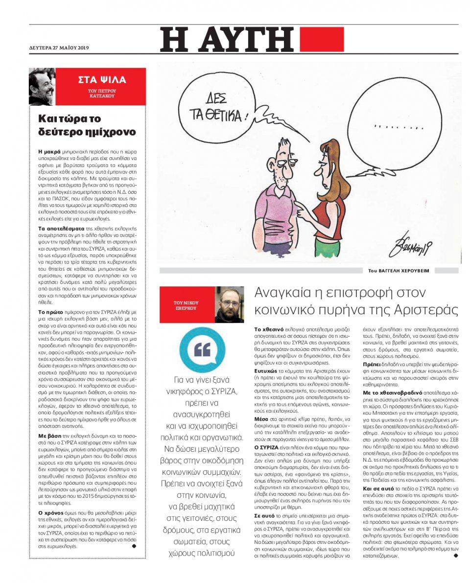 Οπισθόφυλλο Εφημερίδας - ΑΥΓΗ - 2019-05-27
