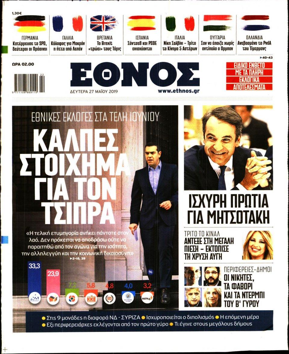 Πρωτοσέλιδο Εφημερίδας - ΕΘΝΟΣ - 2019-05-27