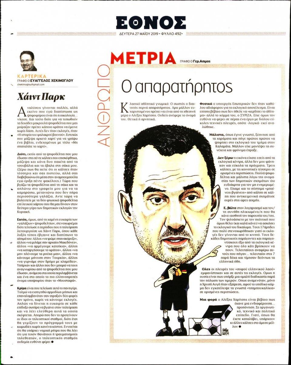 Οπισθόφυλλο Εφημερίδας - ΕΘΝΟΣ - 2019-05-27