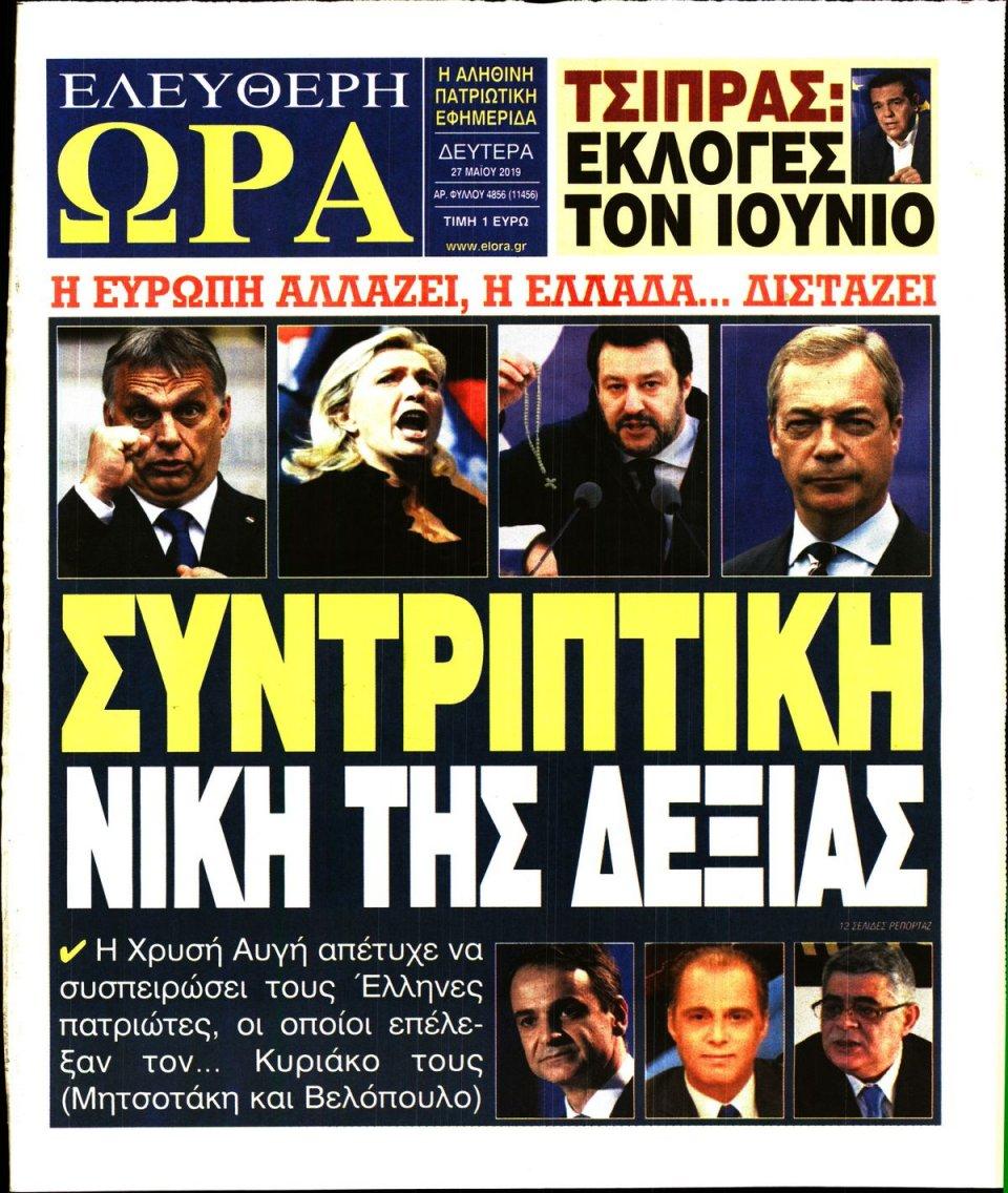 Πρωτοσέλιδο Εφημερίδας - ΕΛΕΥΘΕΡΗ ΩΡΑ - 2019-05-27
