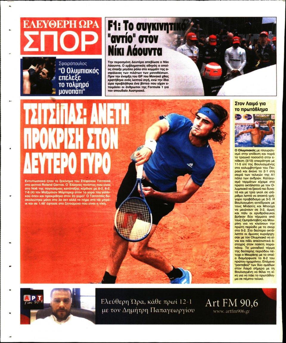 Οπισθόφυλλο Εφημερίδας - ΕΛΕΥΘΕΡΗ ΩΡΑ - 2019-05-27