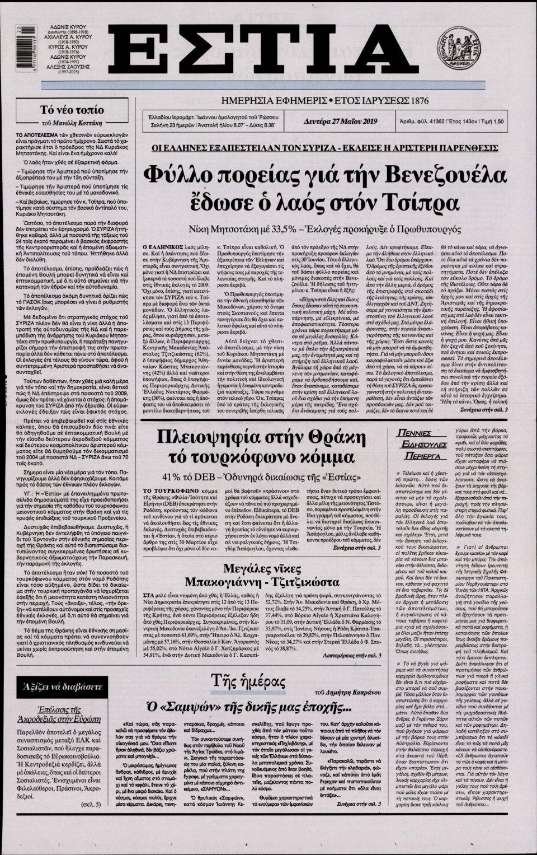 Πρωτοσέλιδο Εφημερίδας - ΕΣΤΙΑ - 2019-05-27