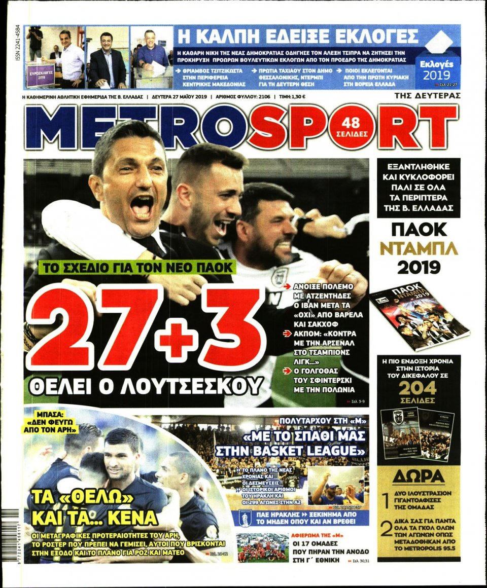 Πρωτοσέλιδο Εφημερίδας - METROSPORT - 2019-05-27