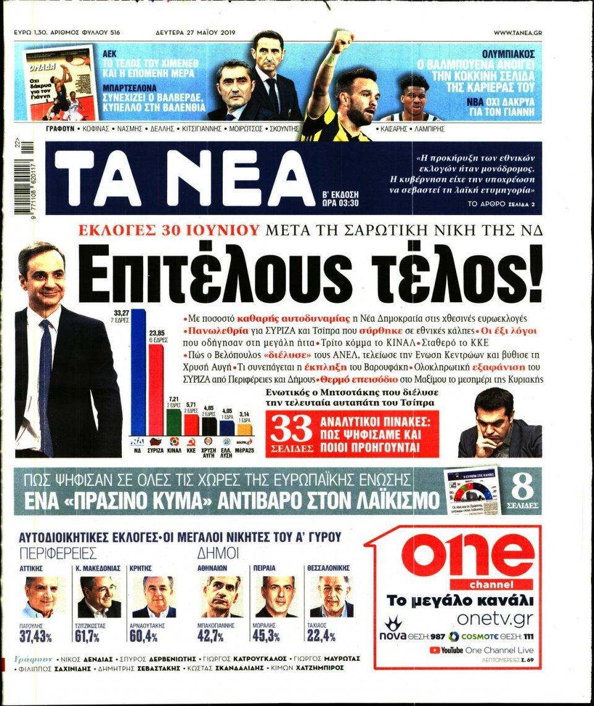 Πρωτοσέλιδο Εφημερίδας - ΤΑ ΝΕΑ - 2019-05-27