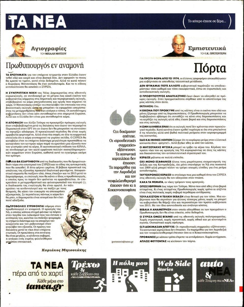 Οπισθόφυλλο Εφημερίδας - ΤΑ ΝΕΑ - 2019-05-27