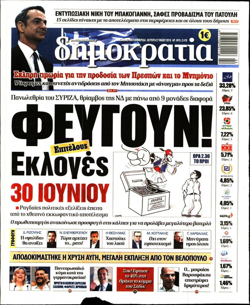 Πρωτοσέλιδο Εφημερίδας - ΔΗΜΟΚΡΑΤΙΑ - 2019-05-27