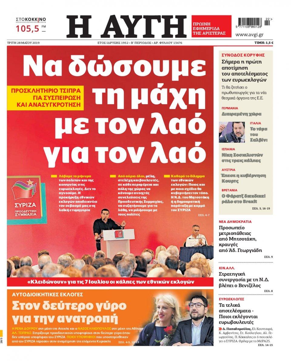 Πρωτοσέλιδο Εφημερίδας - ΑΥΓΗ - 2019-05-28