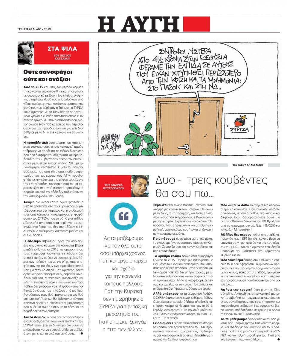 Οπισθόφυλλο Εφημερίδας - ΑΥΓΗ - 2019-05-28