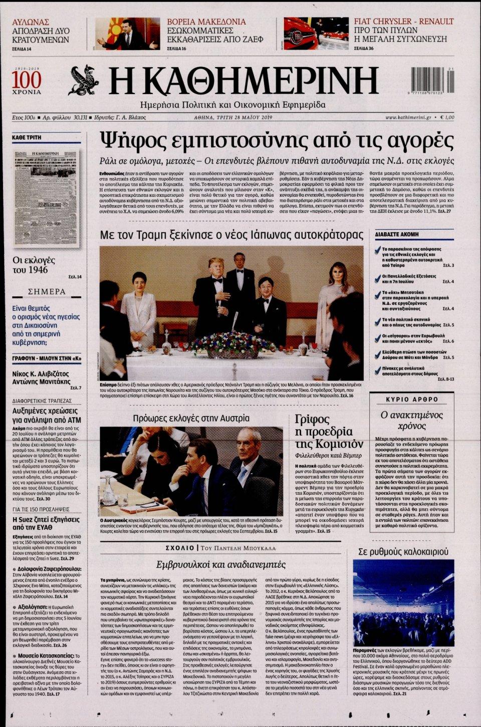 Πρωτοσέλιδο Εφημερίδας - ΚΑΘΗΜΕΡΙΝΗ - 2019-05-28