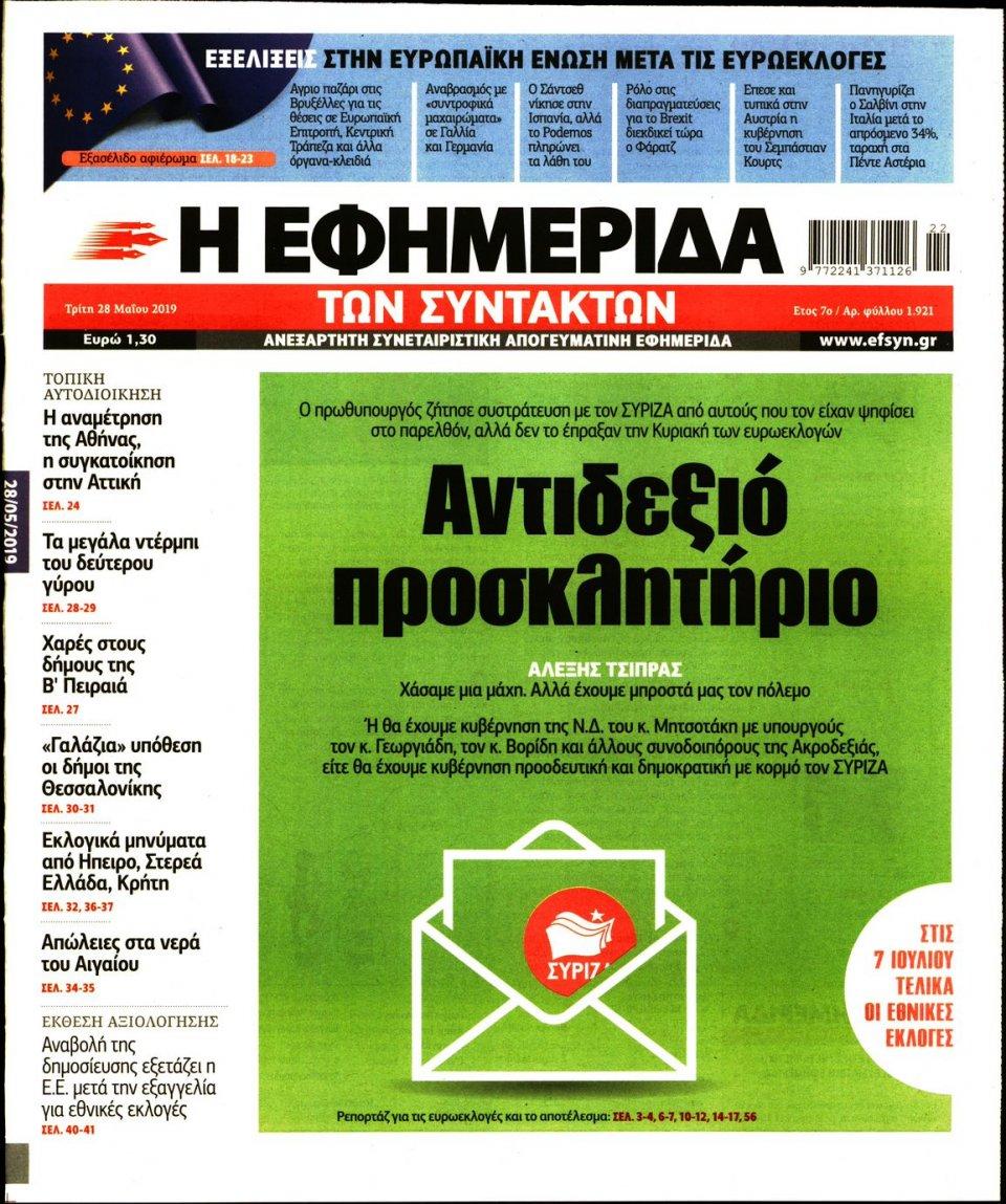 Πρωτοσέλιδο Εφημερίδας - Η ΕΦΗΜΕΡΙΔΑ ΤΩΝ ΣΥΝΤΑΚΤΩΝ - 2019-05-28