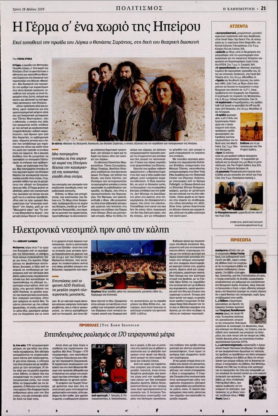 Οπισθόφυλλο Εφημερίδας - ΚΑΘΗΜΕΡΙΝΗ - 2019-05-28