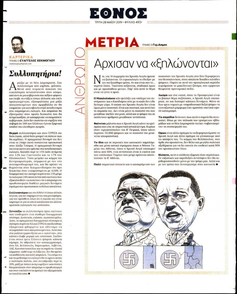Οπισθόφυλλο Εφημερίδας - ΕΘΝΟΣ - 2019-05-28