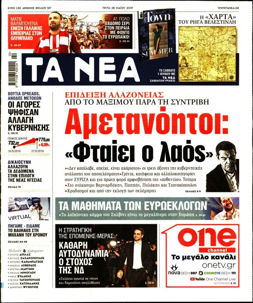 Πρωτοσέλιδο Εφημερίδας - ΤΑ ΝΕΑ - 2019-05-28
