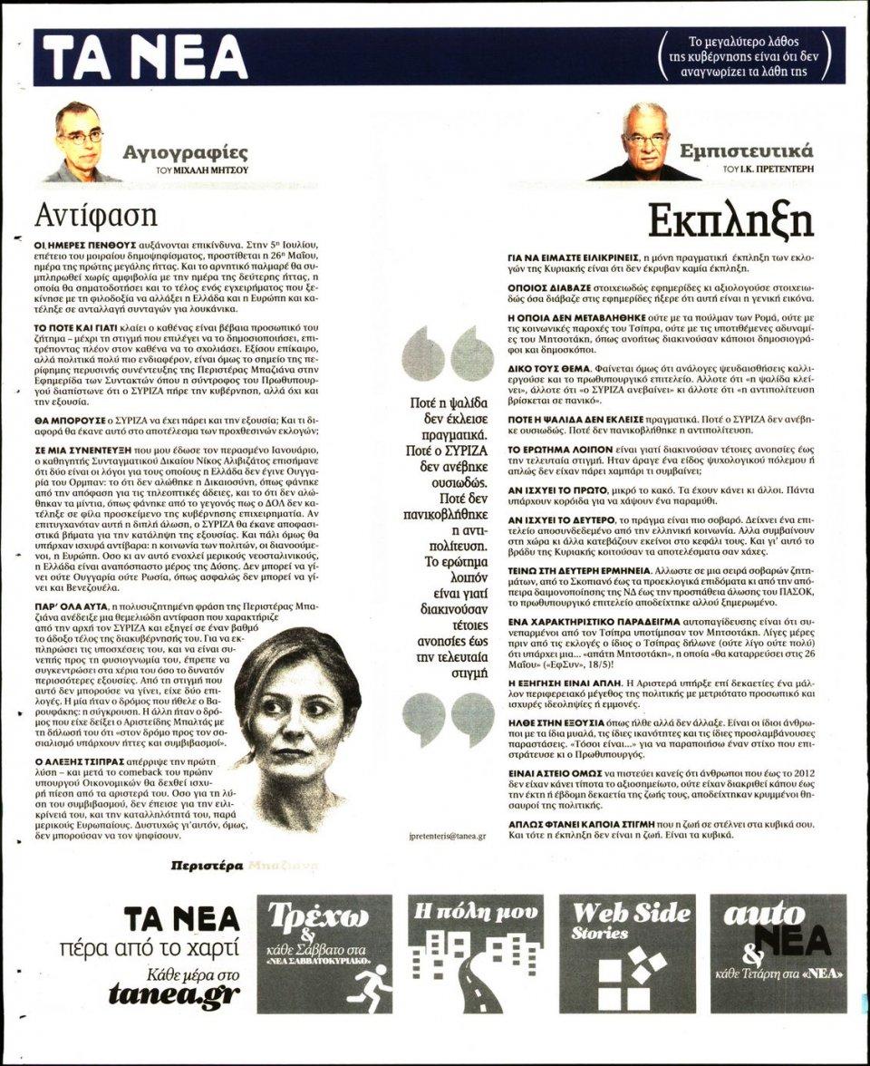 Οπισθόφυλλο Εφημερίδας - ΤΑ ΝΕΑ - 2019-05-28