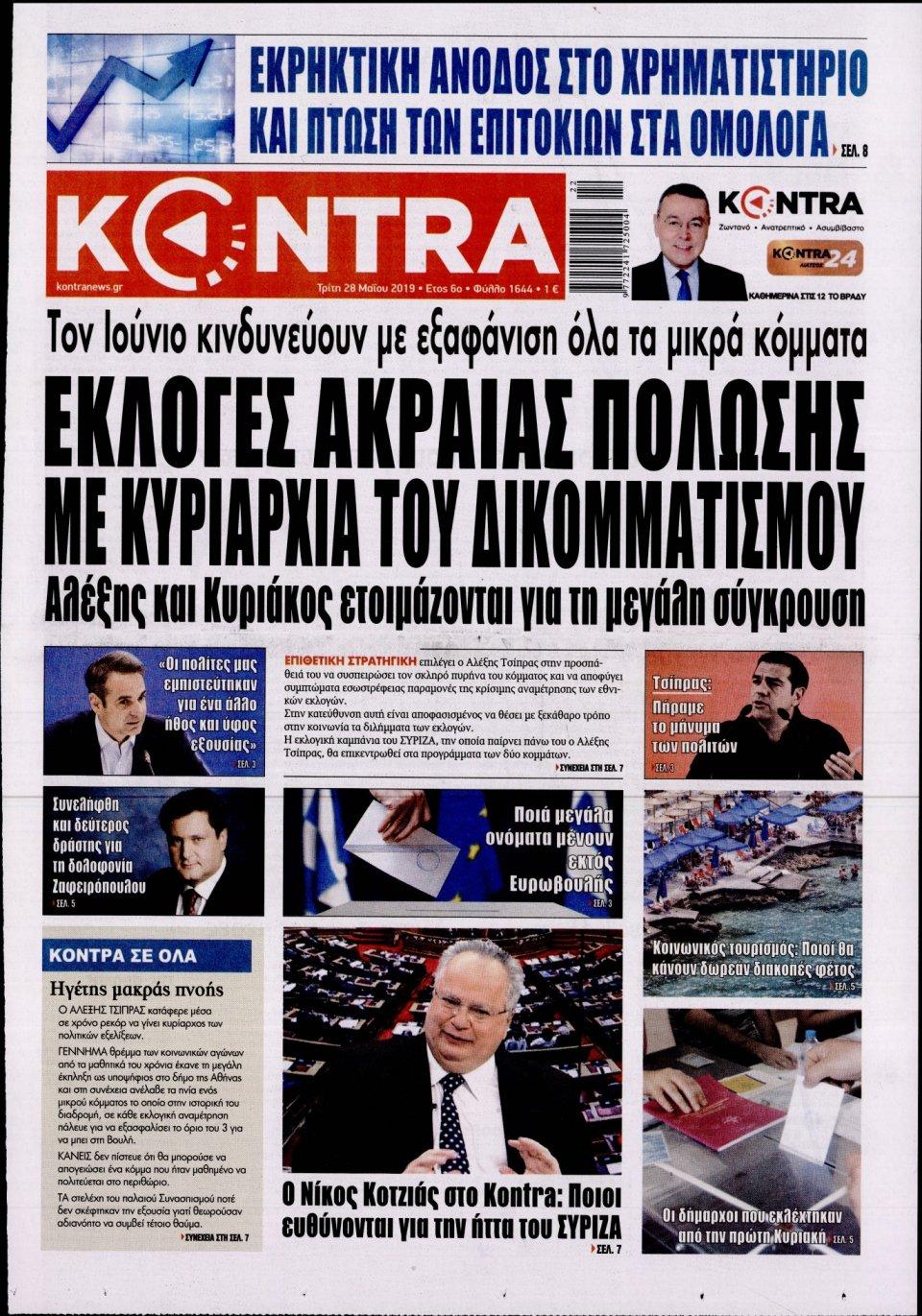Πρωτοσέλιδο Εφημερίδας - KONTRA NEWS - 2019-05-28
