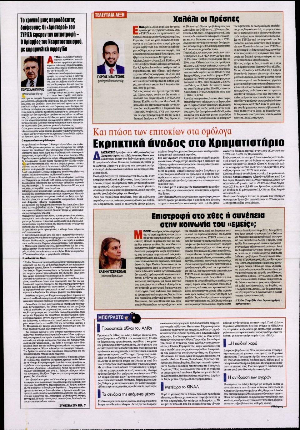 Οπισθόφυλλο Εφημερίδας - KONTRA NEWS - 2019-05-28