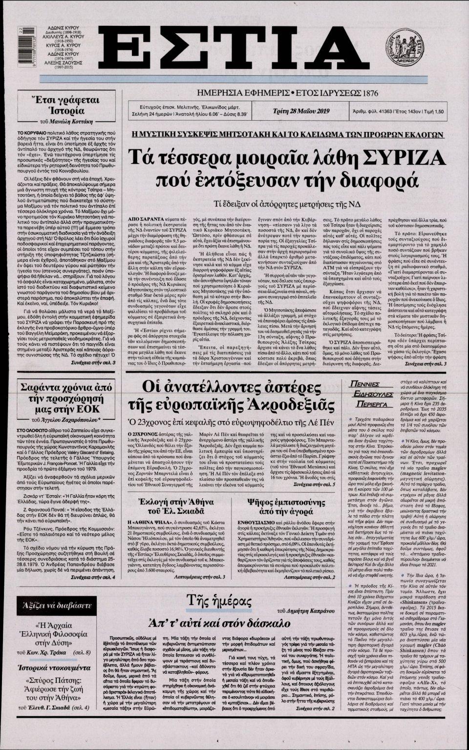 Πρωτοσέλιδο Εφημερίδας - ΕΣΤΙΑ - 2019-05-28
