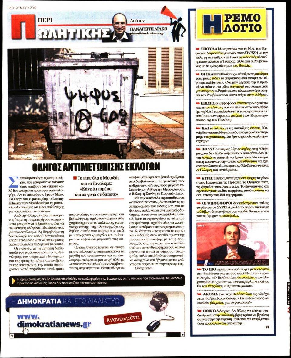 Οπισθόφυλλο Εφημερίδας - ΔΗΜΟΚΡΑΤΙΑ - 2019-05-28