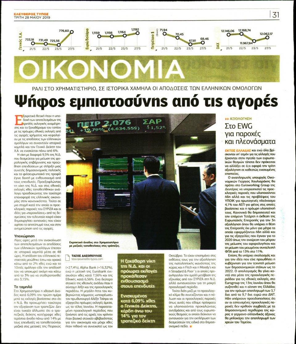 Οπισθόφυλλο Εφημερίδας - ΕΛΕΥΘΕΡΟΣ ΤΥΠΟΣ - 2019-05-28