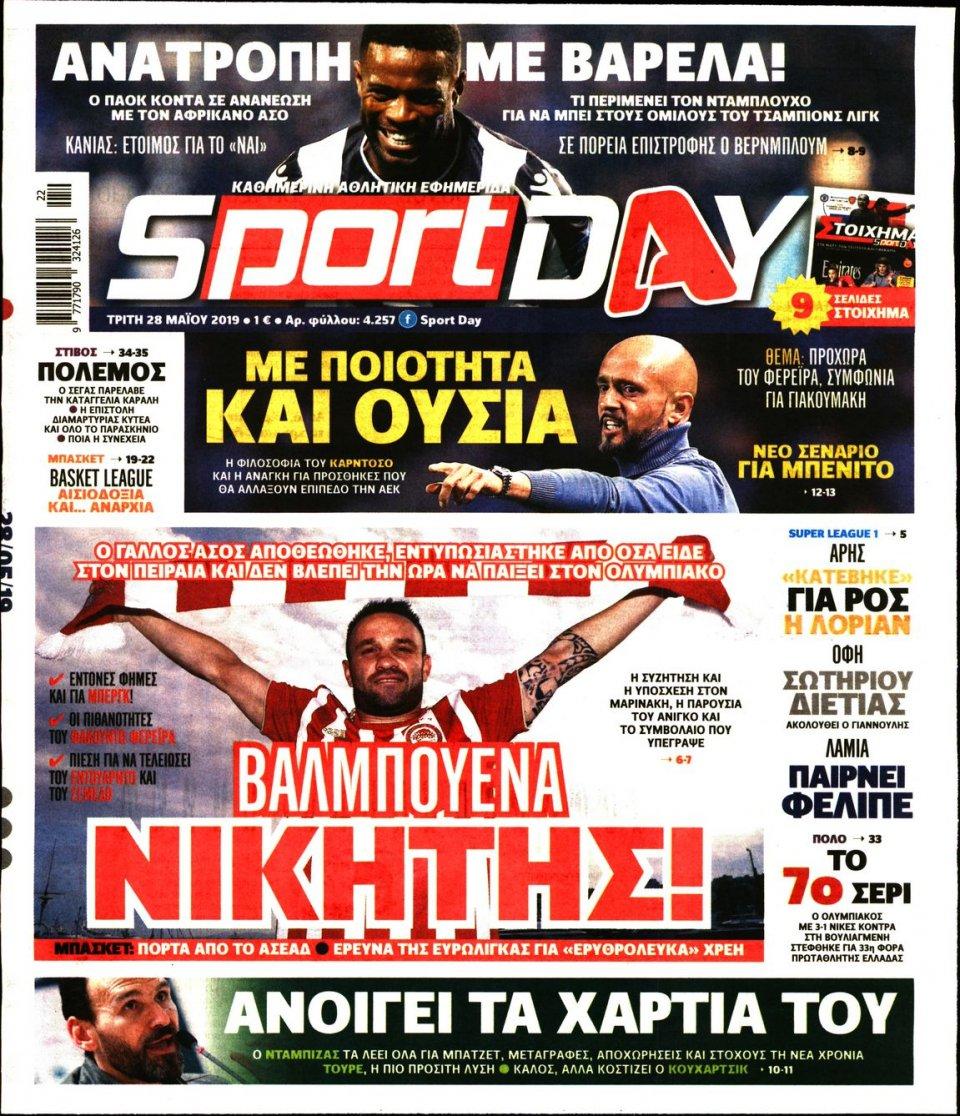 Πρωτοσέλιδο Εφημερίδας - SPORTDAY - 2019-05-28