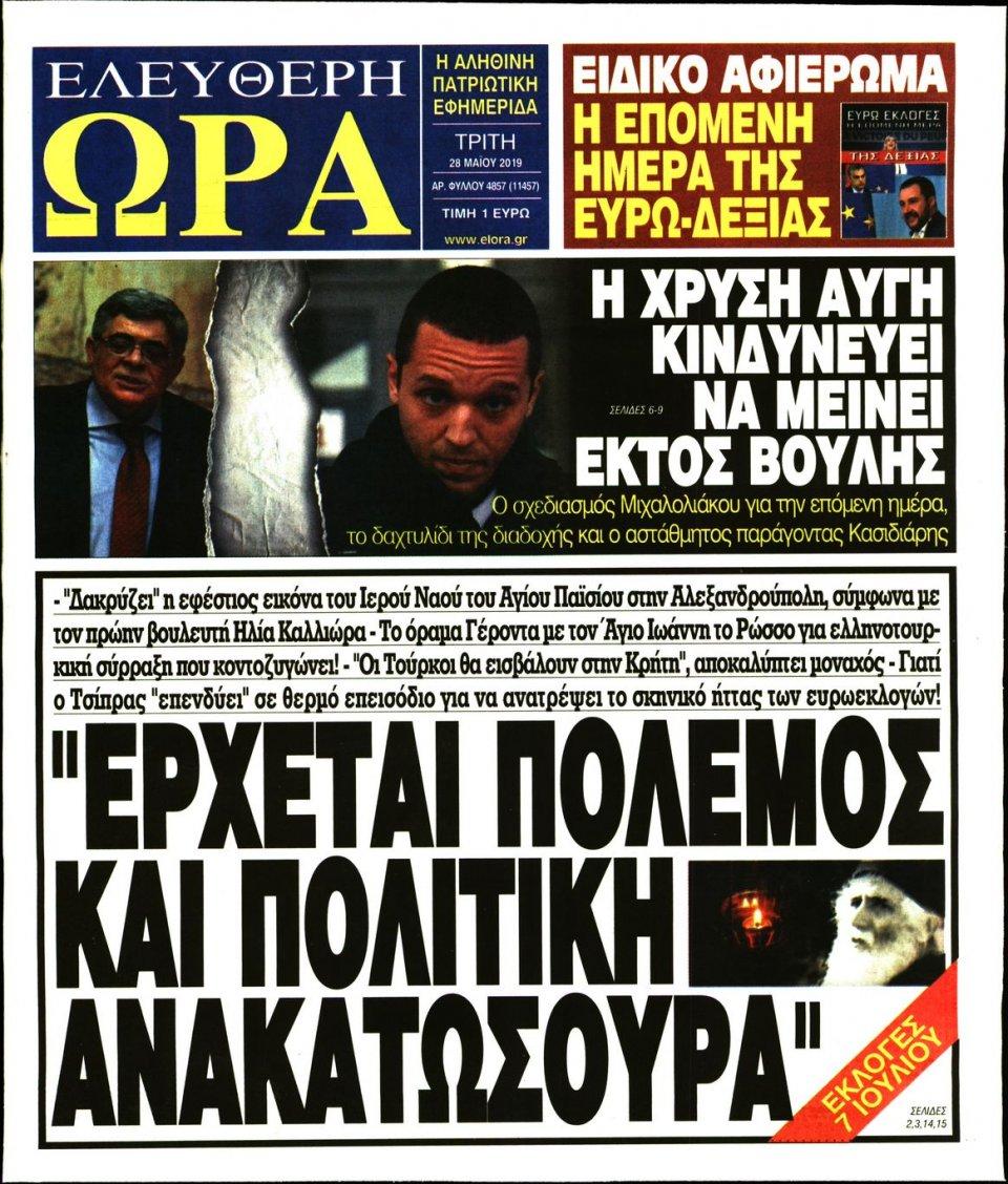 Πρωτοσέλιδο Εφημερίδας - ΕΛΕΥΘΕΡΗ ΩΡΑ - 2019-05-28