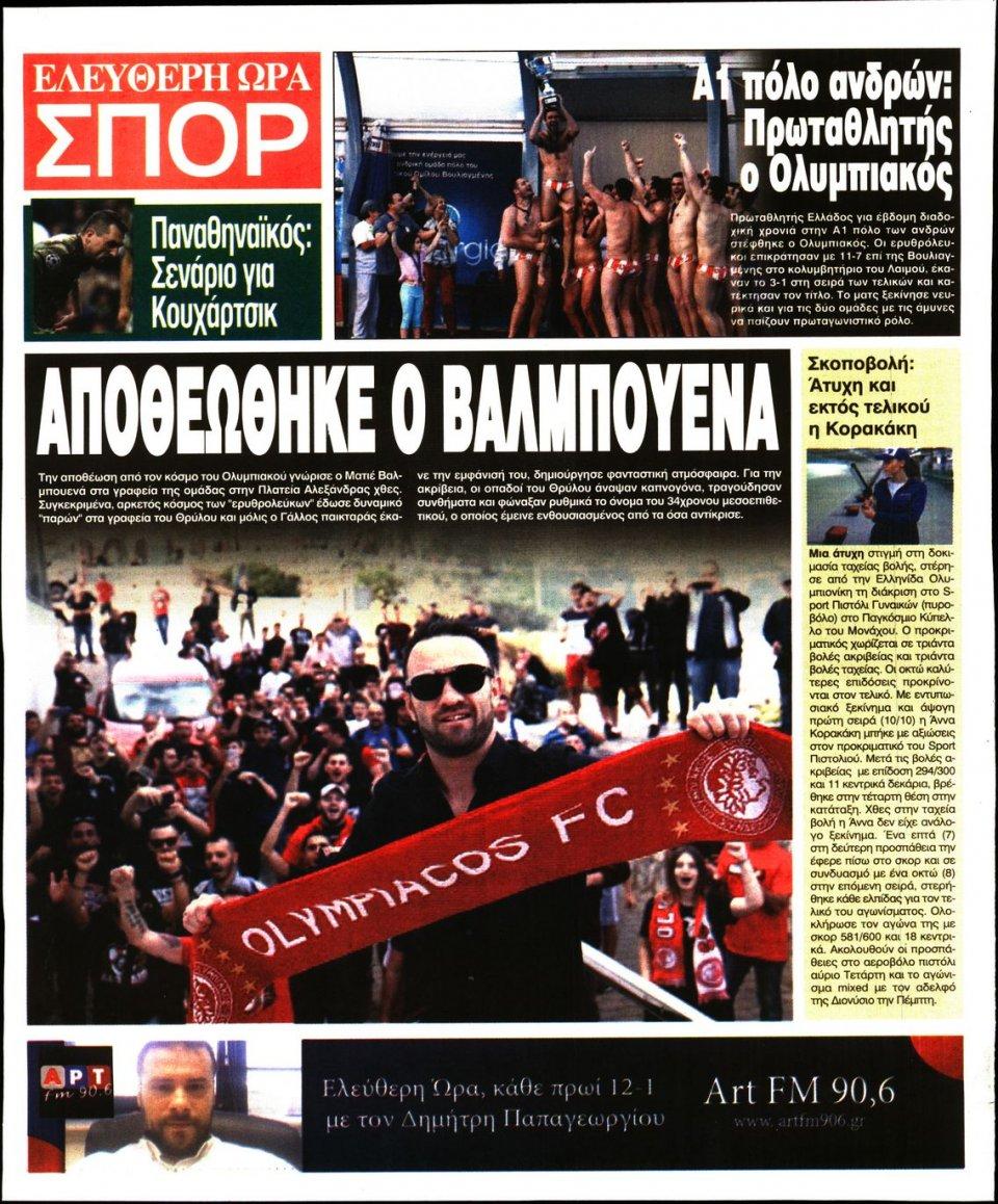 Οπισθόφυλλο Εφημερίδας - ΕΛΕΥΘΕΡΗ ΩΡΑ - 2019-05-28