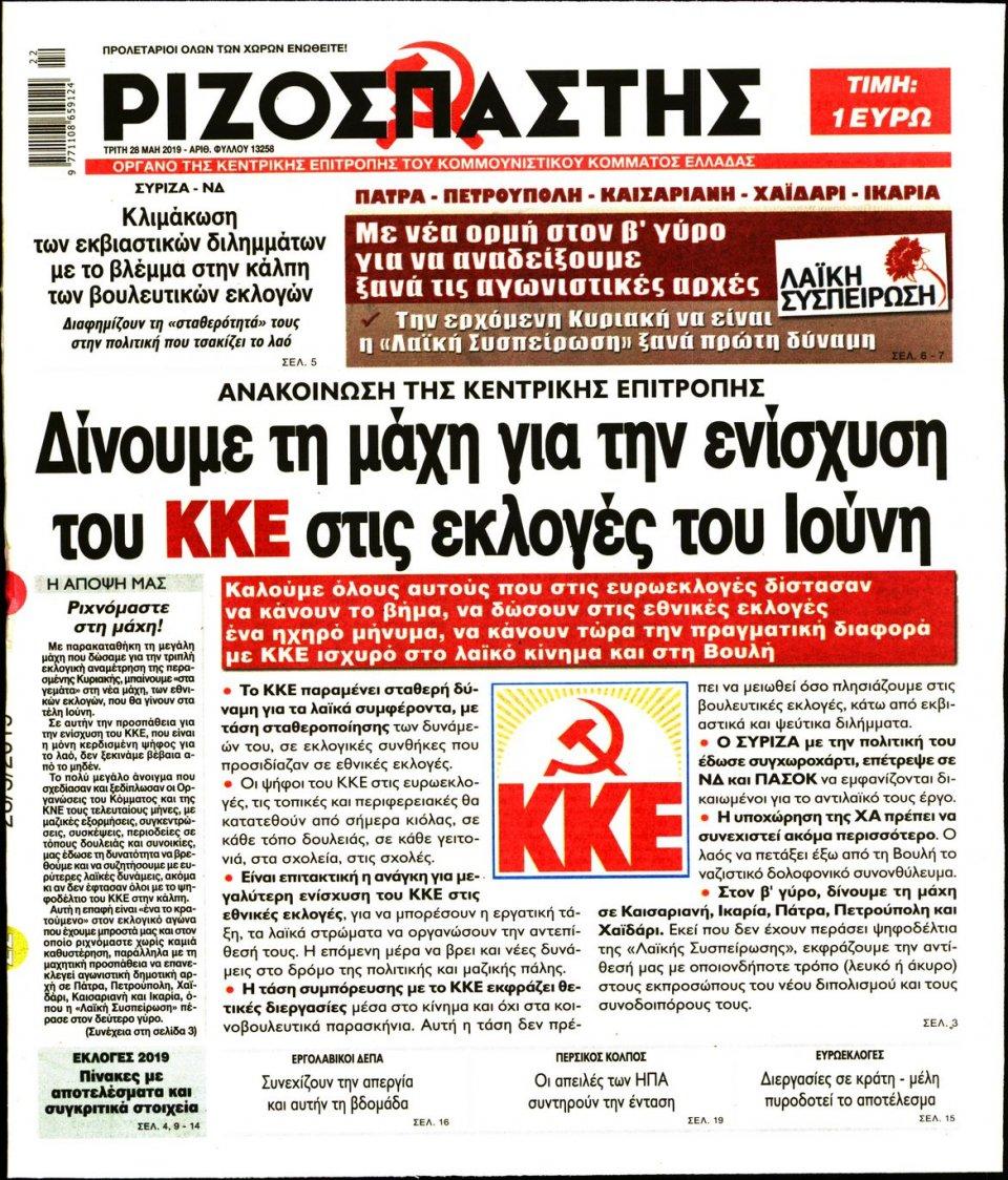 Πρωτοσέλιδο Εφημερίδας - ΡΙΖΟΣΠΑΣΤΗΣ - 2019-05-28