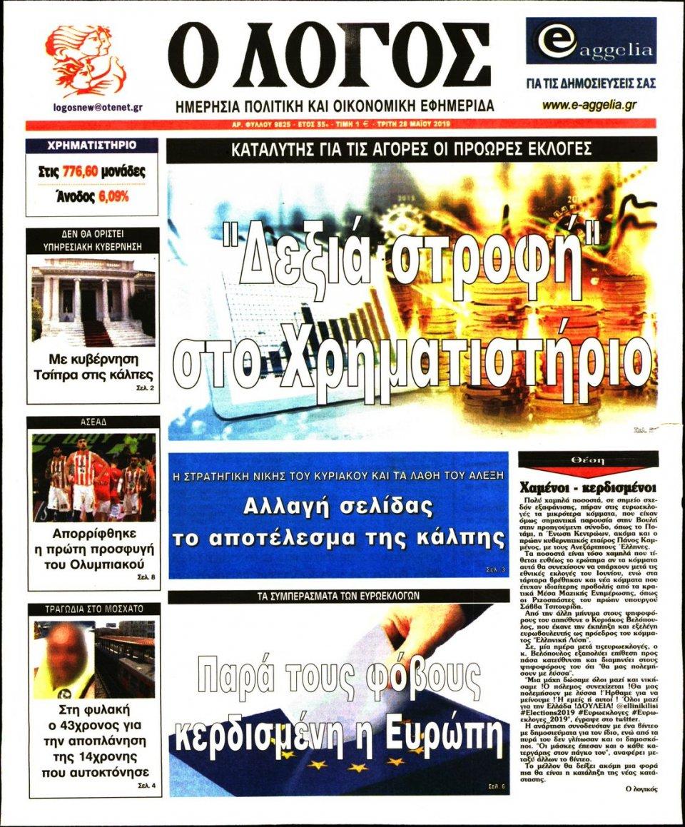 Πρωτοσέλιδο Εφημερίδας - Ο ΛΟΓΟΣ - 2019-05-28