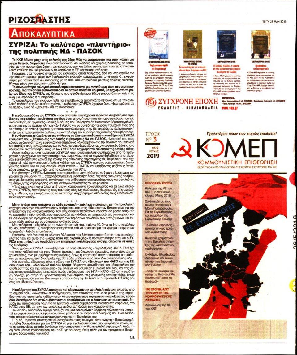 Οπισθόφυλλο Εφημερίδας - ΡΙΖΟΣΠΑΣΤΗΣ - 2019-05-28