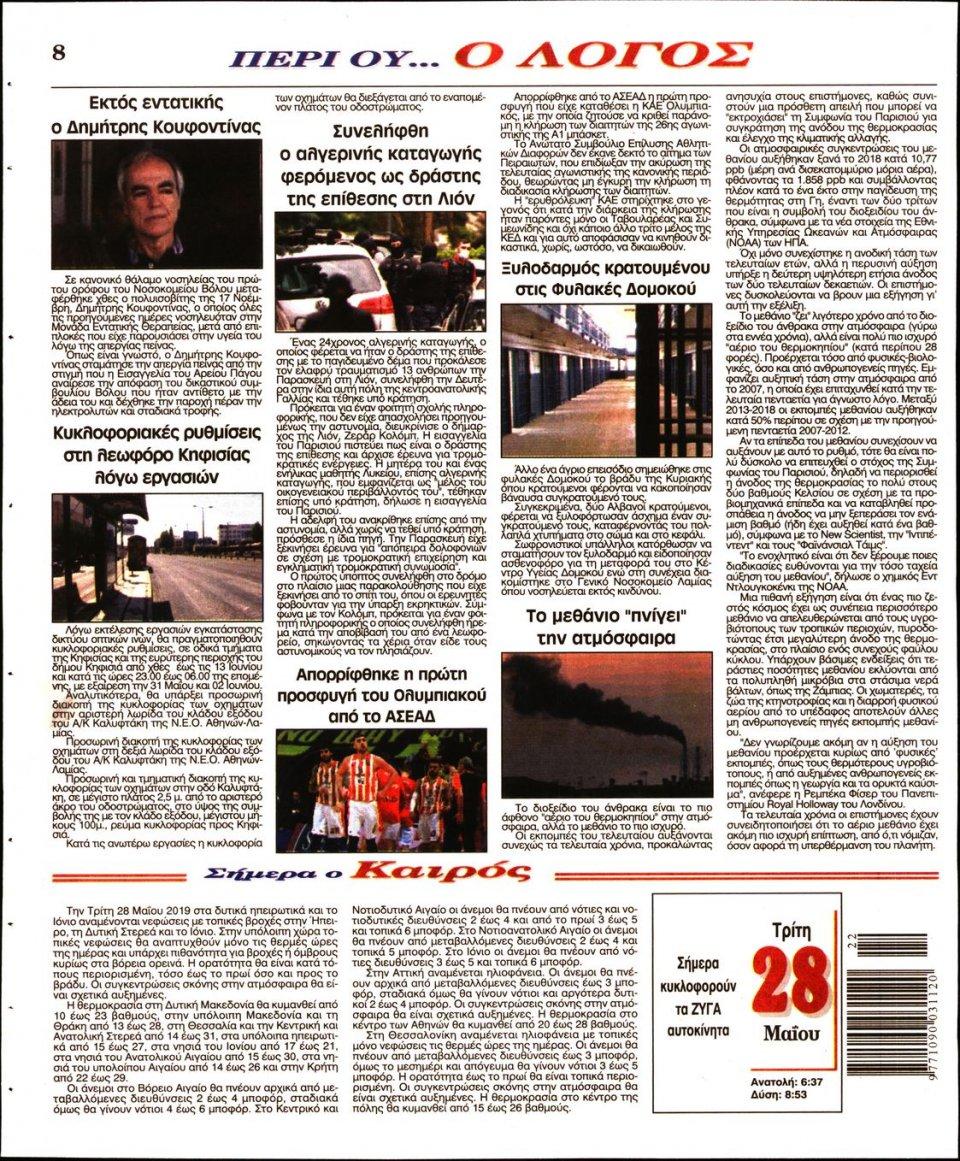 Οπισθόφυλλο Εφημερίδας - Ο ΛΟΓΟΣ - 2019-05-28